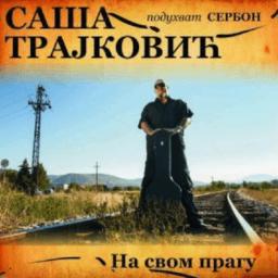 Caša-Trajković-2F-poduhvat-Serbon-256x256